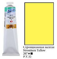Краска масляная ЛАДОГА стронциановая желтая, 46мл ЗХК