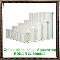 Стальной панельный радиатор RODA R 22 300х600,боковое подключение,производство Германия,качественная сталь
