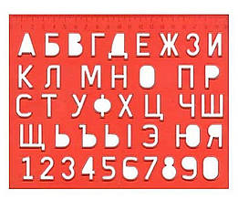 Трафарет букв и цифр 12С838-08