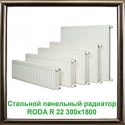 Стальной панельный радиатор RODA R 22 300х1800, боковое подключение, крепкая сталь