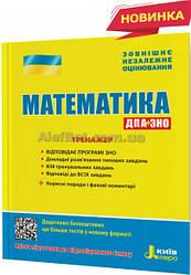 ЗНО 2020 / Математика. Тренажер / Захарійченко / Літера