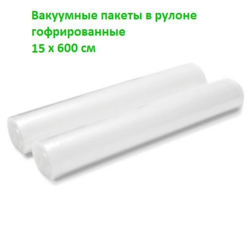 Пакеты для вакууматора гофрированные 15 х 600 см в рулоне