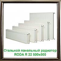 Стальной панельный радиатор RODA R 22 500х500 боковое поделючение,крепкая стальная батарея