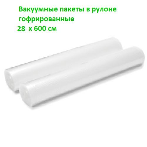 Пакети для вакууматора гофровані 28 х 600 см в рулоні