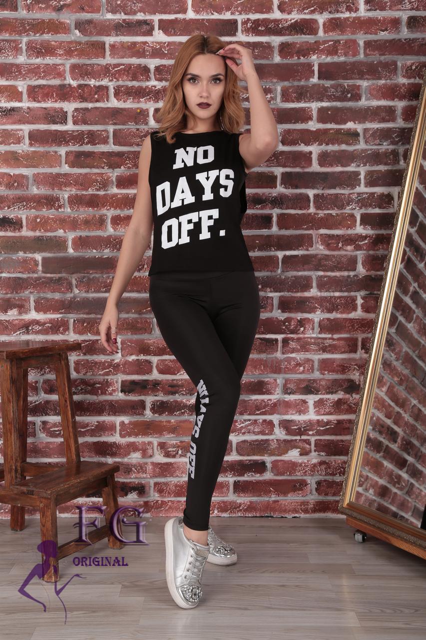 """Спортивный костюм тройка """"Days off"""" черный, 42-44"""