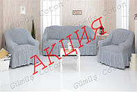 АКЦИЯ на Чехлы на диван и 2 кресла CONCORDIA с оборкой СЕРЫЙ ЦВЕТ
