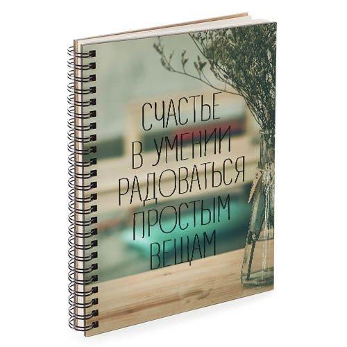 Блокнот Sketchbook Счастье в умении радоваться простым вещам А5 (BDP_17A018)