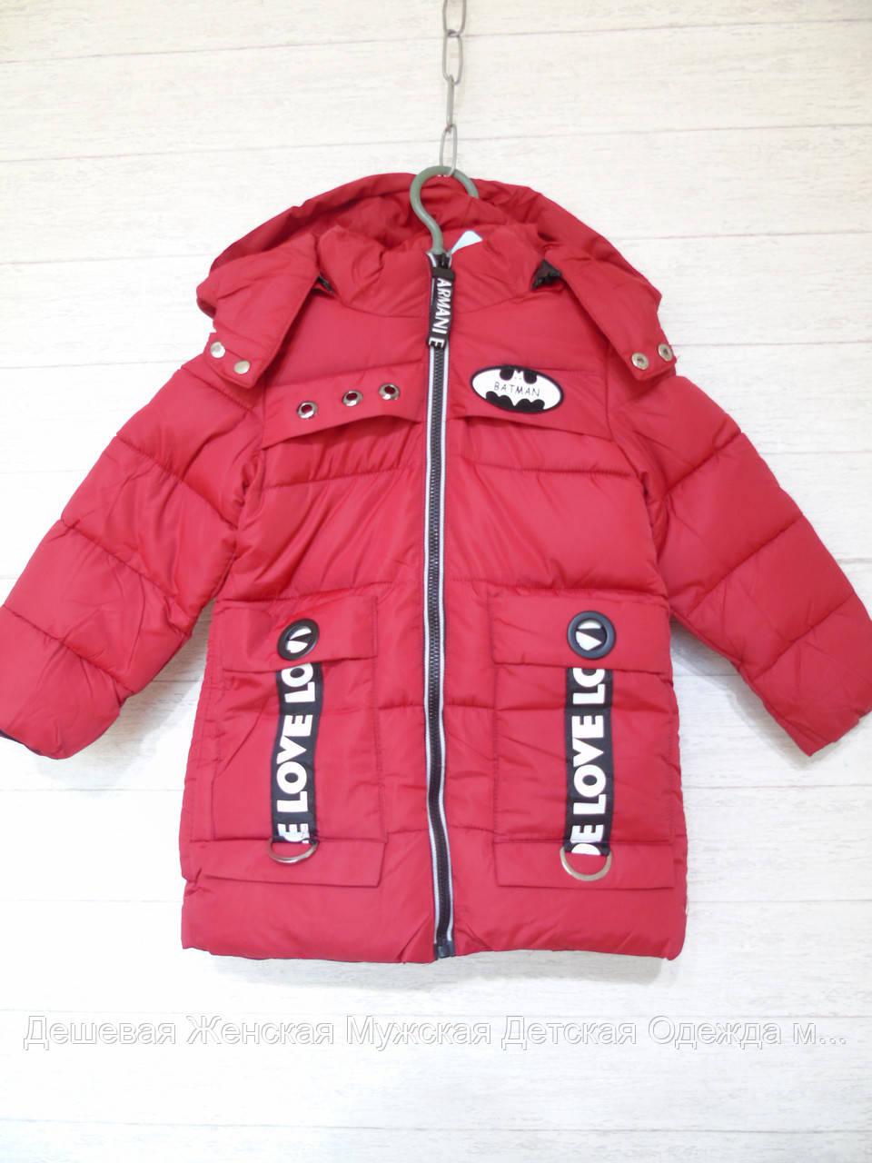 Куртка дитяча зима