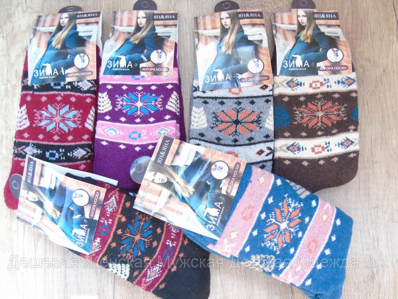 Шкарпетки жіночі ангора