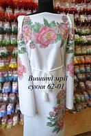 Женская заготовка платья 62