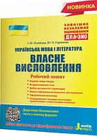 ЗНО 2020 / Українська мова та література. Власні висловлення / Літвінова / Літера