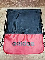 Сумка рюкзак-мешок adidas сумка для обуви(только ОПТ )