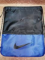 Сумка рюкзак-мешок nike сумка для обуви(только ОПТ )
