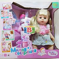 Кукла пупс Милая сестренка аналог куклы Baby Born. Бирюза