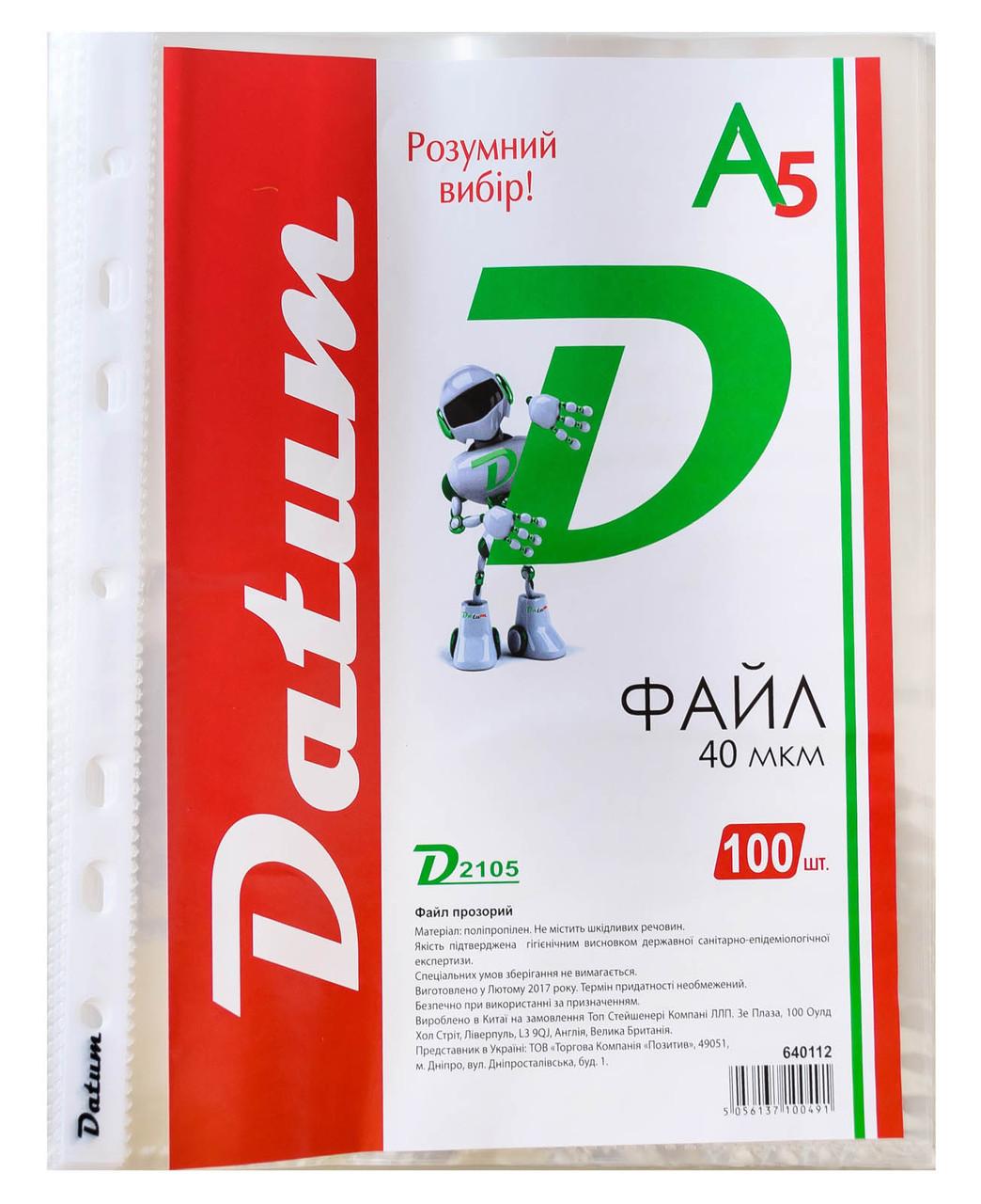Файл A5 40 мкм D2105 100шт