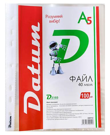 Файл A5 40 мкм D2105 100шт                                                                , фото 2