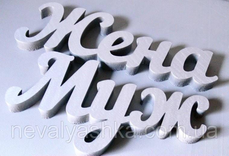 Слова из Пенопласта 20-90 см СЕРЕБРО Объемные Большие Декоративные Декорации буквы имена на свадьбу