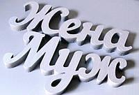 Слова из Пенопласта 20-90 см СЕРЕБРО Объемные Большие Декоративные Декорации буквы имена на свадьбу, фото 1