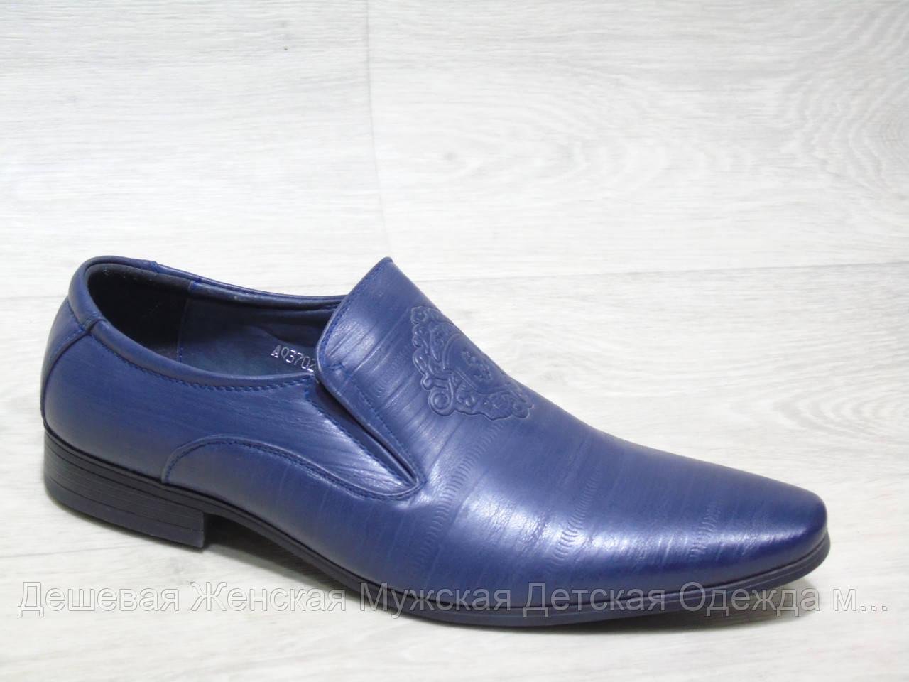 Туфли мужские 40-45