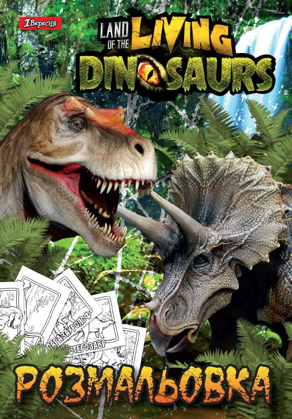 """Раскраска А4 1Вересня """"Dinosaurs"""", 12 стр."""