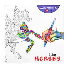 """Розмальовка антистрес """"I like horses"""""""