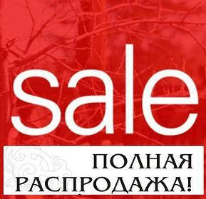 Полная распродажа