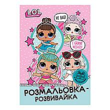 """Раскраска- развивайка """"LOL Sweety"""", с наклейками. А4"""