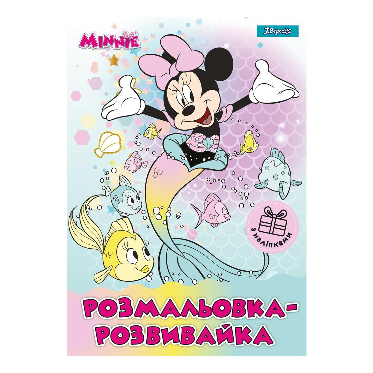 """Раскраска- развивайка """"Minnie"""", с наклейками. А4"""
