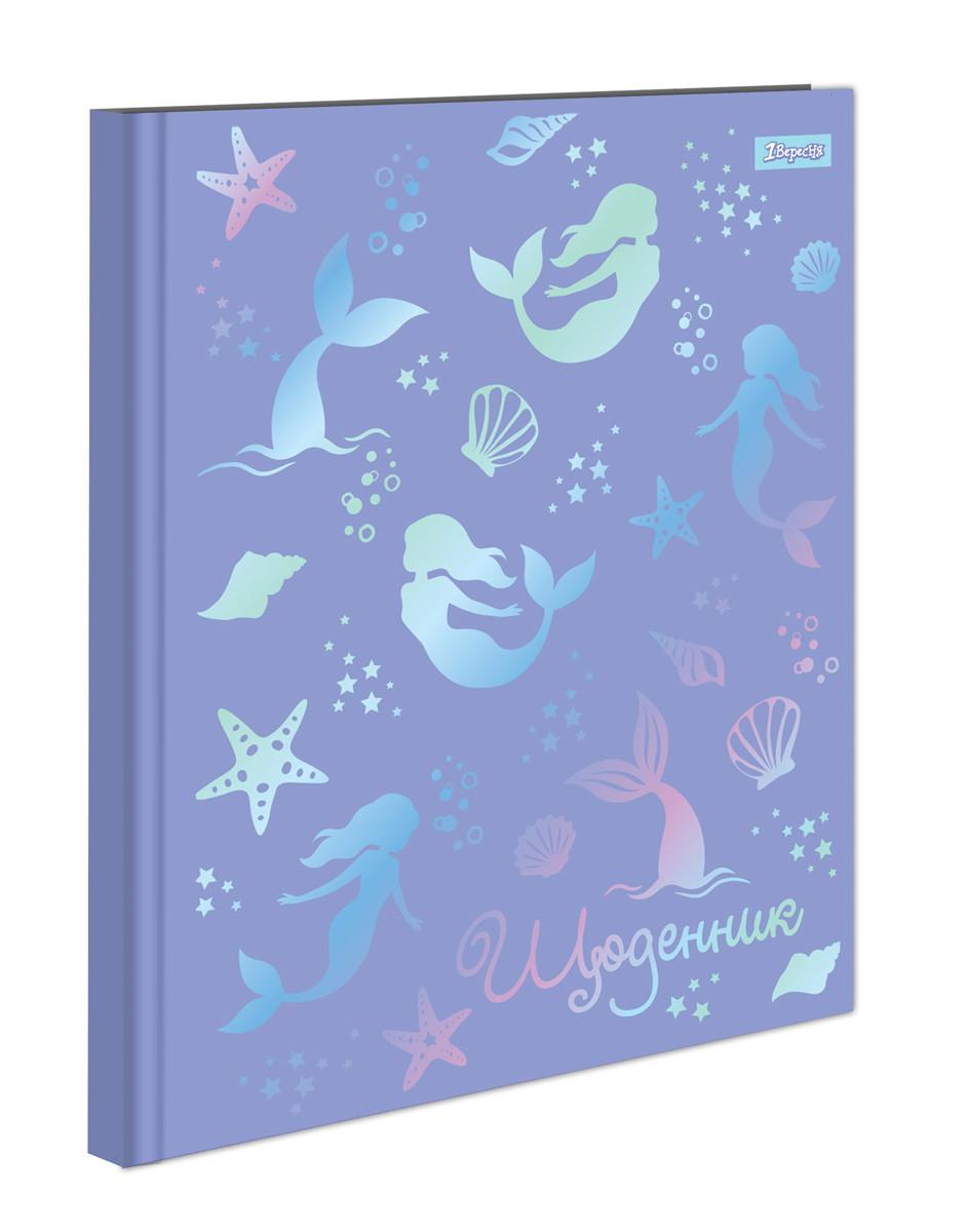 """Дневник школьный жесткий (укр.) """"Little mermaid"""""""