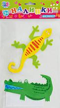 """Наклейки для творчості """"Ящірка і крокодил"""" повсть, в уп.2шт."""