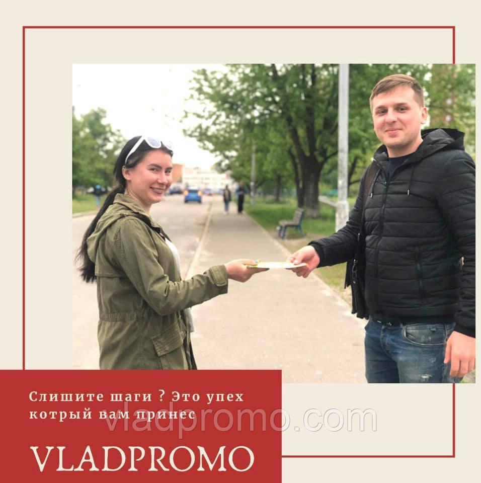 Роздача листівок Київ
