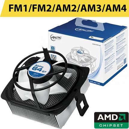 Кулер для процессора Arctic Alpine 64 GT AM4/AM3+/AM3/AM2+/AM2/FM2+/FM2/FM1 4 пин (UCACO-P1600-GBA01), фото 2