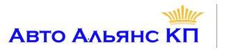 """ПП """"Авто Альянс КП"""""""