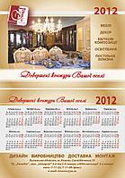 Календарь (домик) настольный. Разработка макетов для печати. Разработка дизайна календаря. Макет календаря