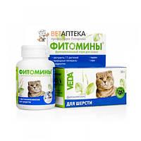Фитомины для шерсти кошек № 100 Веда