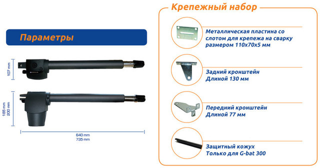 Автоматика для распашных ворот Genius G-Bat 300 ширина 107 мм, длина 640 мм. Привод Genius G-Bat 400 ширина ― 200 мм, длина ― 735 мм