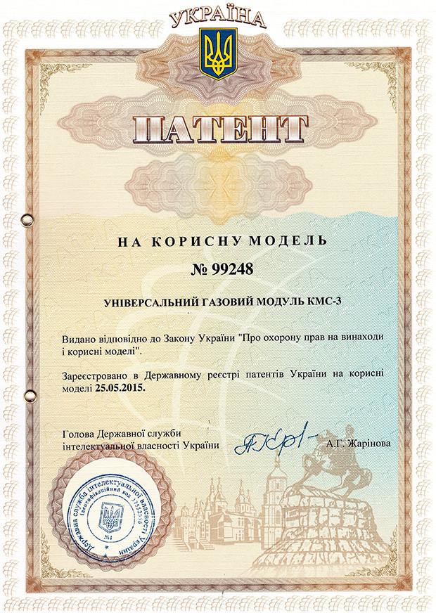 Патент на газовый комплект  GasPower KMS-3