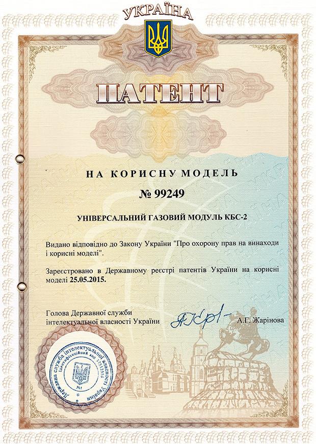 Патент на газовый модуль GasPower KBS-2А/PM