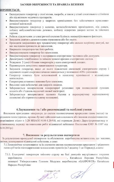 Сертификат на газовый комплект GasPower KBS-2