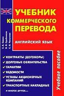 Английский язык. Учебник коммерческого перевода. Семко. В-З