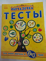 "Ранок Навчалочка ""Тести"": Что знает малыш 3-4 (Р), фото 1"