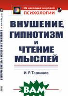 Тарханов И.Р. Внушение, гипнотизм и чтение мыслей