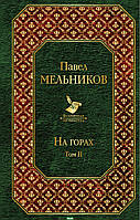 Павел Мельников На горах. Том II