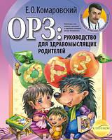 ОРЗ: руководство для здравомыслящих родителей. Е. О. Комаровский
