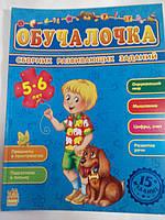 Ранок Зб. розвив. завдань (Обучалочка 5-6 лет)