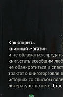 Стас Гайворонский Как открыть книжный магазин и не облажаться, продать десять тысяч книг, стать всеобщим любимцем, чуть не обанкротиться и спастись,