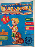 Ранок Зб. розвив. завдань (Навчалочка 5-6 лет)(У)