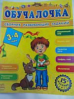 Ранок Зб. розвив. завдань (Обучалочка 3-4 лет), фото 1