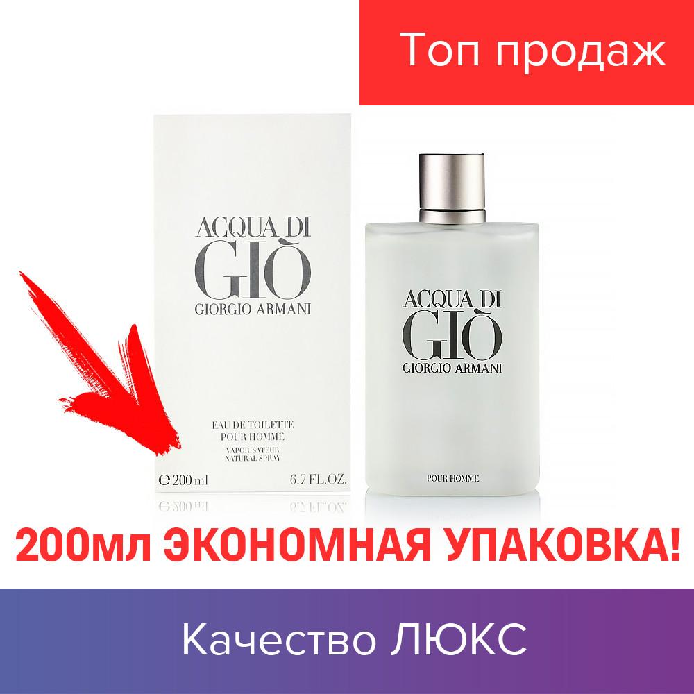 200 ml Giorgio Armani Acqua di Gio Men. Eau de Toilette | Мужская туалетная вода Армани Аква Ди Джио 200 мл