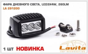 Фара денного світла, LED, 3х4w, DC 10-30V, ip67, 76х47,5х47,5мм, 90м, 1260LM, 1 шт LAVITA LA 291200